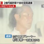 杉沢修一 元プロテニス選手の会社役員2億円超詐取か?
