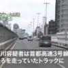 石川大記容疑者 首都高であおり運転