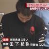 田下郁弥容疑者 顔画像 84歳女性から現金をだまし取る