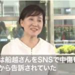 女優松居一代さんがSNS誹謗中傷して書類送検 このようなときは