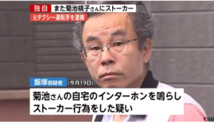 飯塚博光容疑者