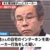 菊池桃子さんへのストーカーで飯塚博光被告に有罪判決