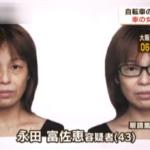 パトカー追跡暴走ひき逃げ永田富佐恵容疑者の顔写真を公開