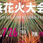 新横浜花火大会2018が初開催されます。マイファーストストーリーのライブもあります。