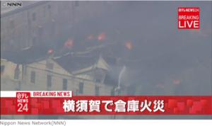 横須賀火災