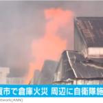 横須賀田浦の倉庫で火災発生。ケガ人なし。続報