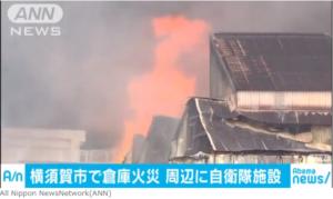 横須賀倉庫火災