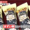 銚子電鉄が発売する謎のお菓子「まずい棒」中川礼二似のパッケージで発売