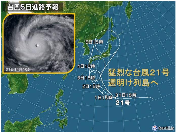 台風21号2018_進路予想