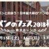 パンのフェス2018秋のおすすめ。人気の美味しい名店パン大集合。