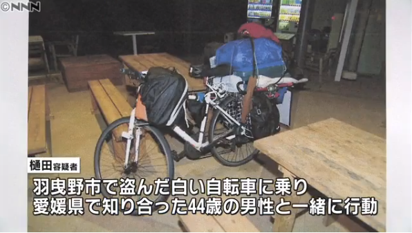 樋田容疑者逃亡自転車