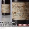 ロマネ・コンティ5千万円で落札。高値の理由と美味しいの?魅力を調査しました。
