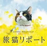 旅猫_サントラ
