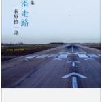 萩原慎一郎『滑走路』31文字の詩に託した想いといじめと死