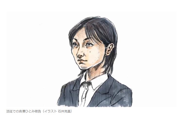 吉澤ひとみ裁判