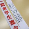 箱根駅伝2019学生連合チームに再びミラクルを期待