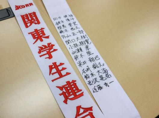 箱根駅伝学生連合