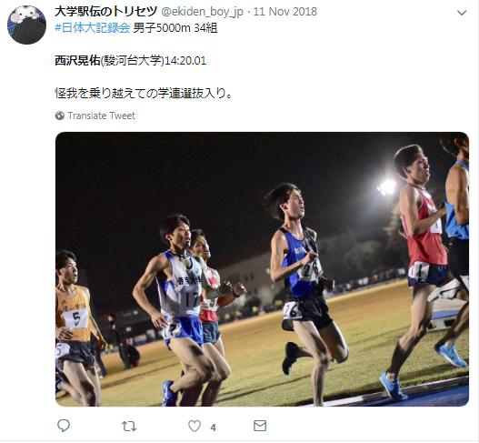学生連合_西沢