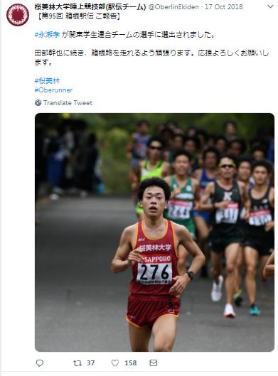学生連合_永瀬
