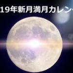 2019年満月と新月、月星座の運行カレンダー