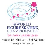 世界選手権2019フィギュア紀平梨花のトリプルアクセルは?羽生結弦の出場は?