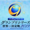 フィギュア2019グランプリシリーズ開幕。気になる出場者と放送スケジュール