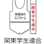 箱根駅伝2020注目の学生連合チームメンバー一覧と選び方
